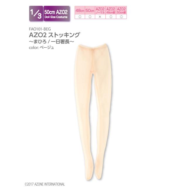 AZO2ストッキング~まひろ/一日署長~