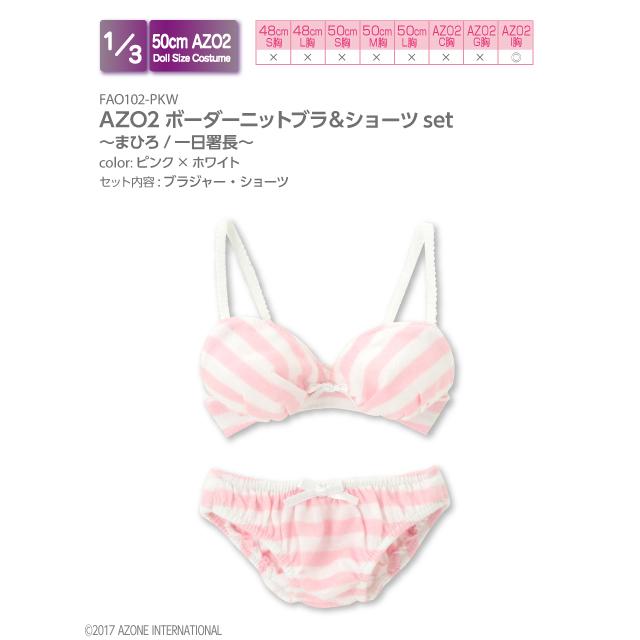 AZO2ボーダーニットブラ&ショーツset~まひろ/一日署長~