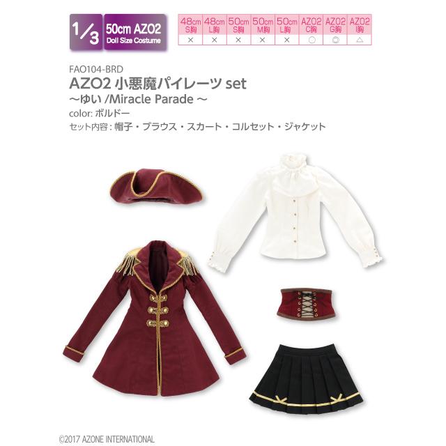 AZO2小悪魔パイレーツset~ゆい/Miracle Parade~