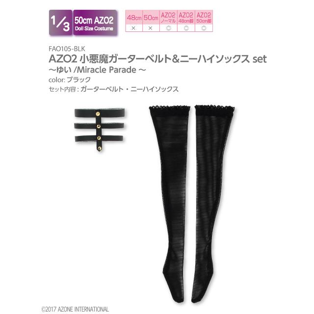 AZO2小悪魔ガーターベルト&ニーハイソックスset~ゆい/Miracle Parade~