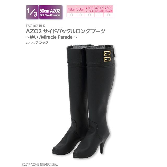 AZO2サイドバックルロングブーツ~ゆい/Miracle Parade~