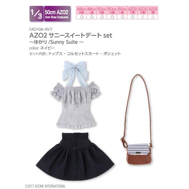 AZO2サニースイートデートset~ゆかり/Sunny Suite~
