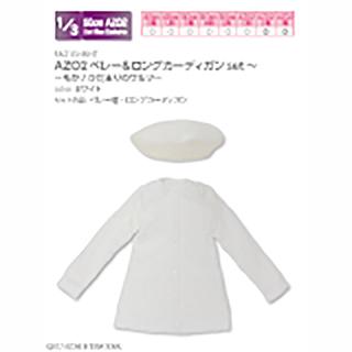 AZO2ベレー&ロングカーディガンset~もか/ひだまりのワルツ~