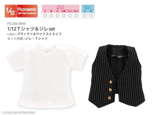 1/12Tシャツ&ジレset