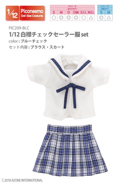 1/12白襟チェックセーラー服set