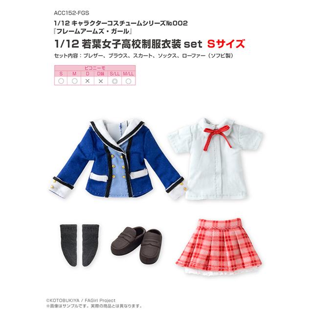 1/12キャラクターコスチュームシリーズNo.002