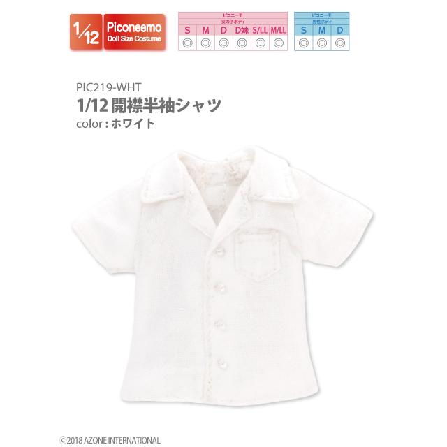 1/12開襟半袖シャツ