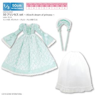 50プリンセス set~Alice/A dream of princess~