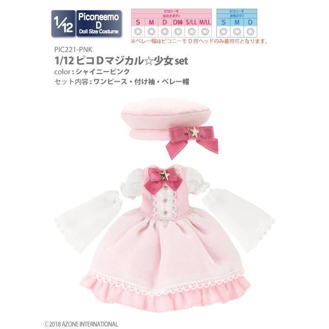 1/12ピコDマジカル☆少女set