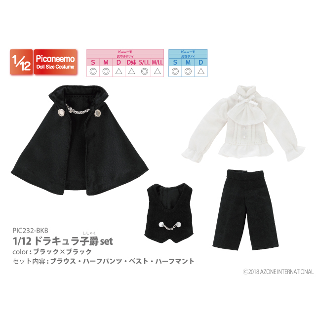 1/12ドラキュラ子爵set