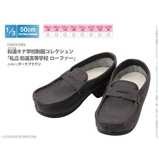 和遥キナ学校制服コレクション「私立和遥高等学校 ローファー」