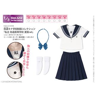 和遥キナ学校制服コレクション「私立和遥高等学校 夏服set」