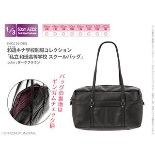 和遥キナ学校制服コレクション「私立和遥高等学校 スクールバッグ」