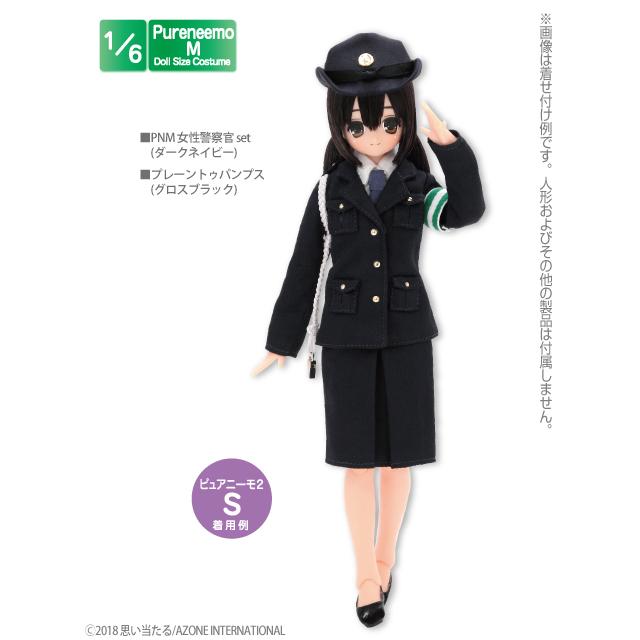 アゾネット   商品詳細   PNM女性警察官set