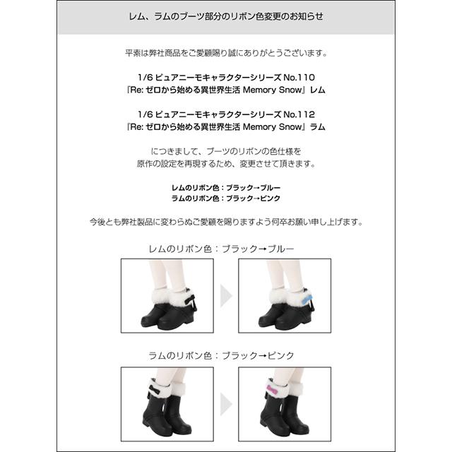 1/6ピュアニーモキャラクターシリーズ