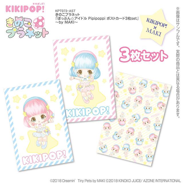 きのこプラネット「ぽっぷん☆アイドル Pipipoppi ポストカード3枚set」~by MAKI~