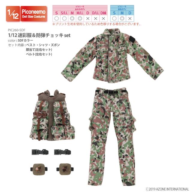 1/12迷彩服&防弾チョッキset