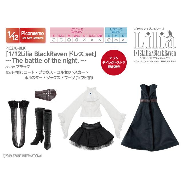 「1/12Lilia BlackRavenドレスset」~The battle of the night.~