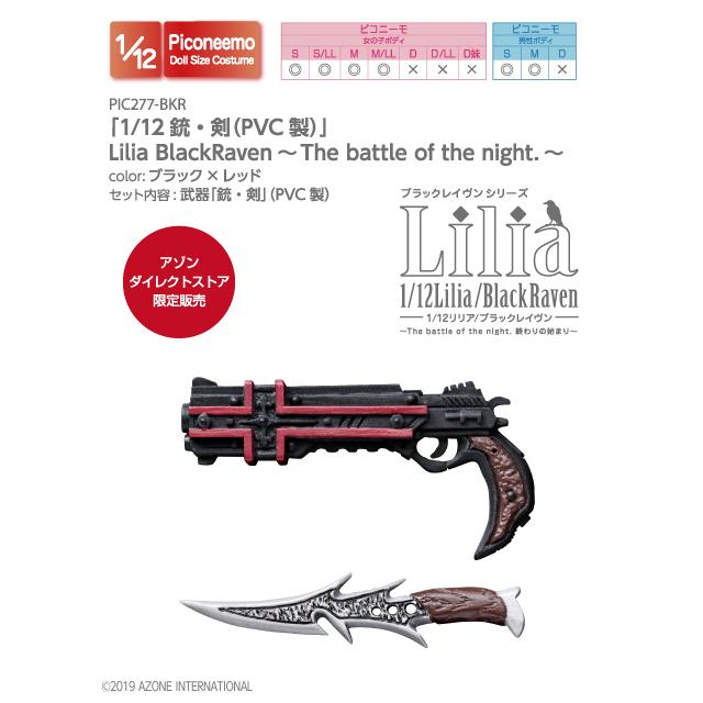 「1/12銃・剣(PVC製)」Lilia BlackRaven~The battle of the night.~