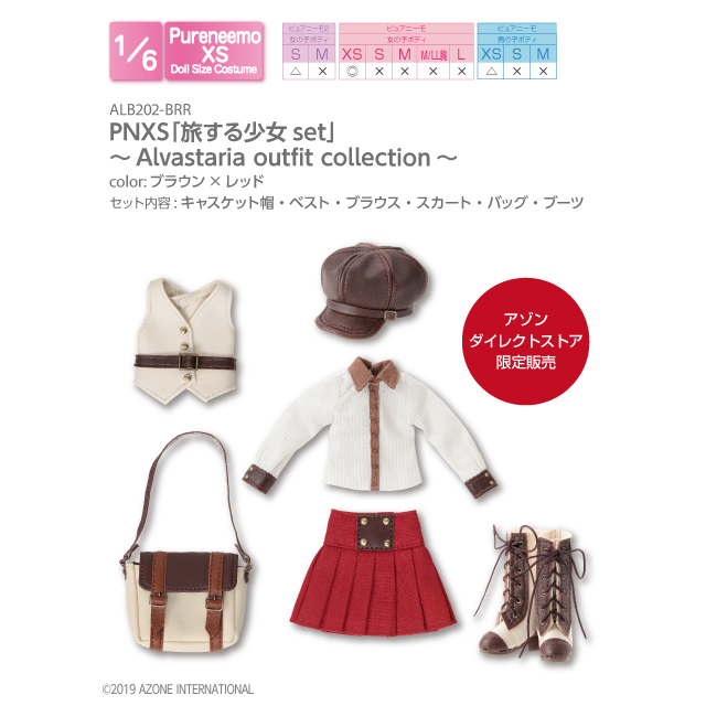 PNXS「旅する少女set」~Alvastaria outfit collection~