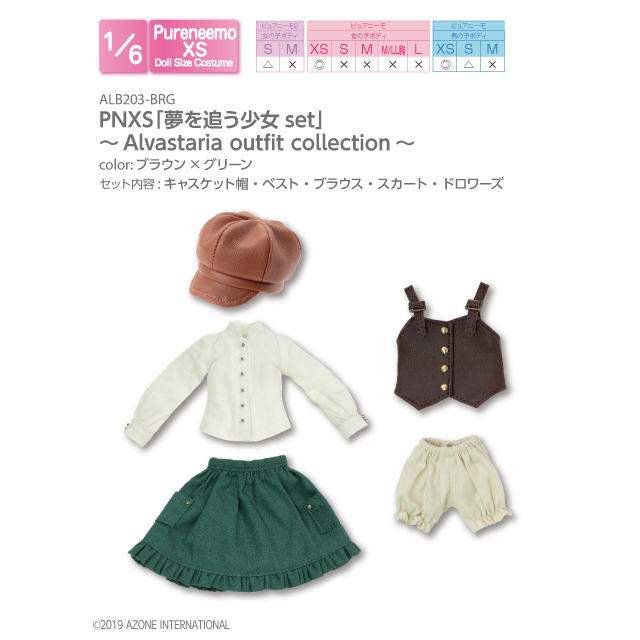 PNXS「夢を追う少女set」~Alvastaria outfit collection~