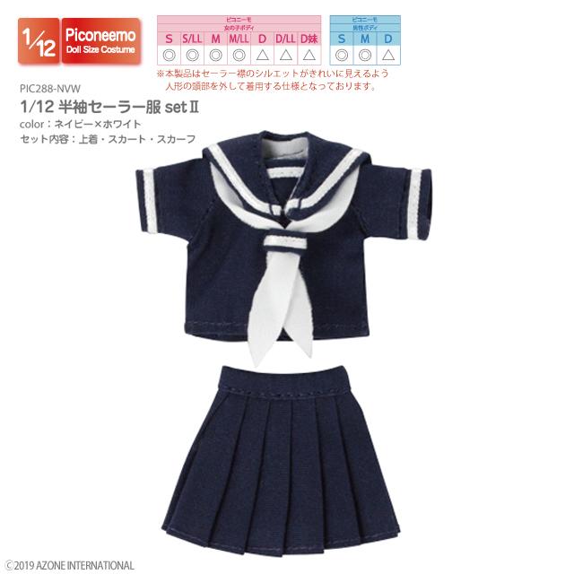1/12半袖セーラー服setⅡ