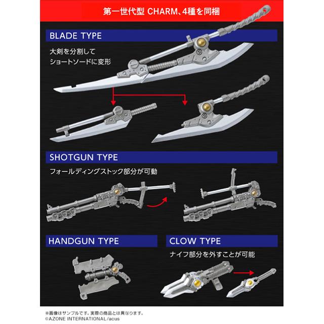 第一世代型CHARM4種「銀」