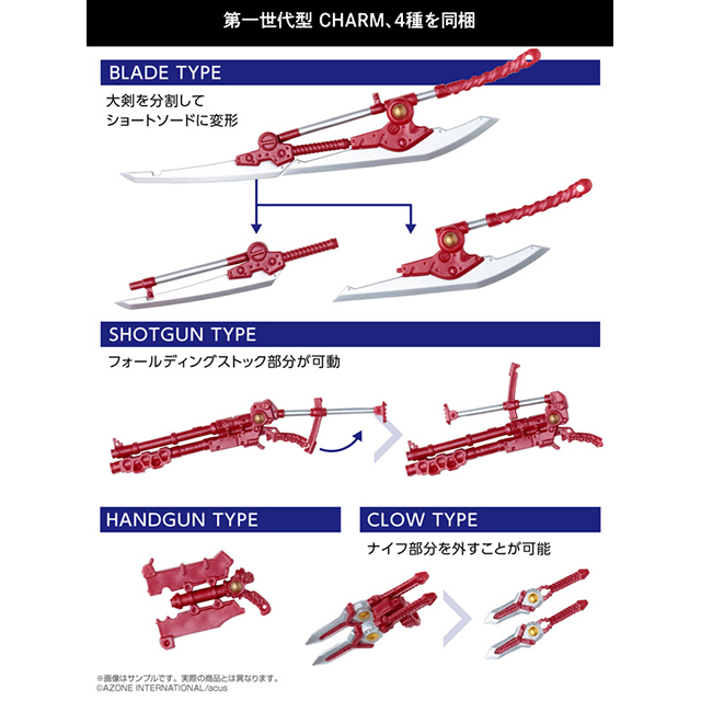 第一世代型CHARM4種「赤」