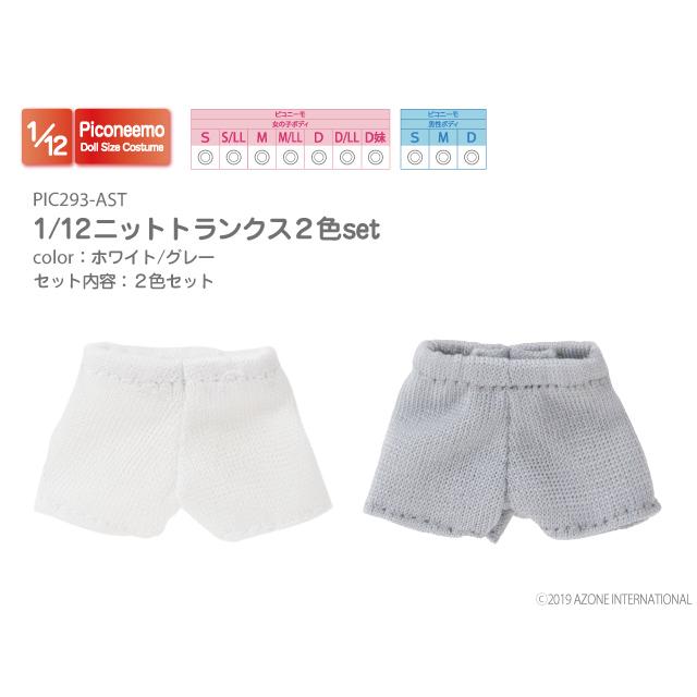 1/12ニットトランクス2色set
