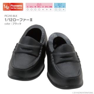 1/12ローファーⅢ(ソフビ製)