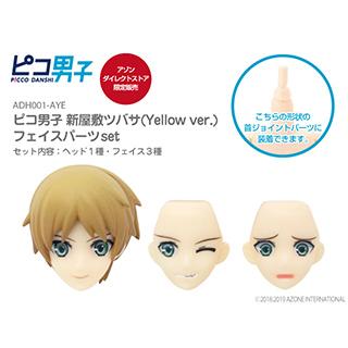 ピコ男子 新屋敷ツバサ(Yellow ver.) フェイスパーツset