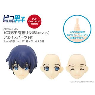 ピコ男子 有藤リク(Blue ver.) フェイスパーツset