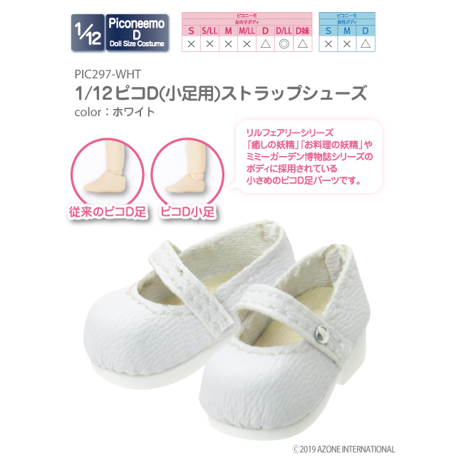 1/12ピコD(小足用)ストラップシューズ