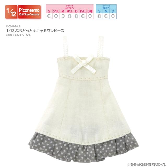 1/12ぷちどっと*キャミワンピース