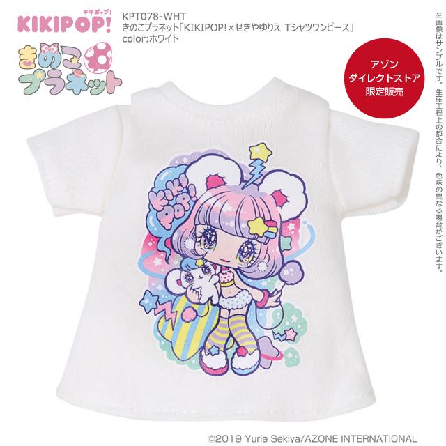 きのこプラネット「KIKIPOP!×せきやゆりえ Tシャツワンピース」