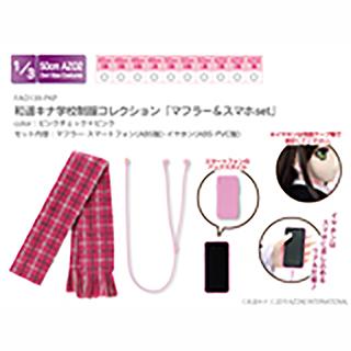 和遥キナ学校制服コレクション「マフラー&スマホset」