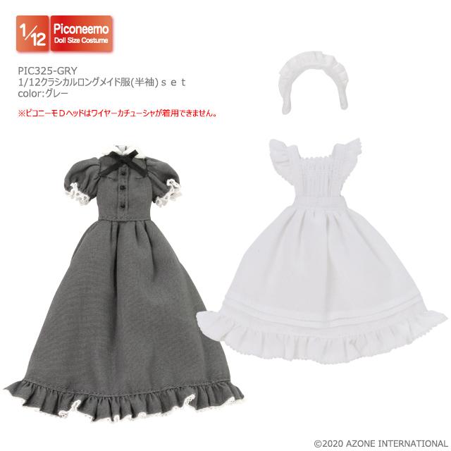 1/12クラシカルロングメイド服(半袖)set