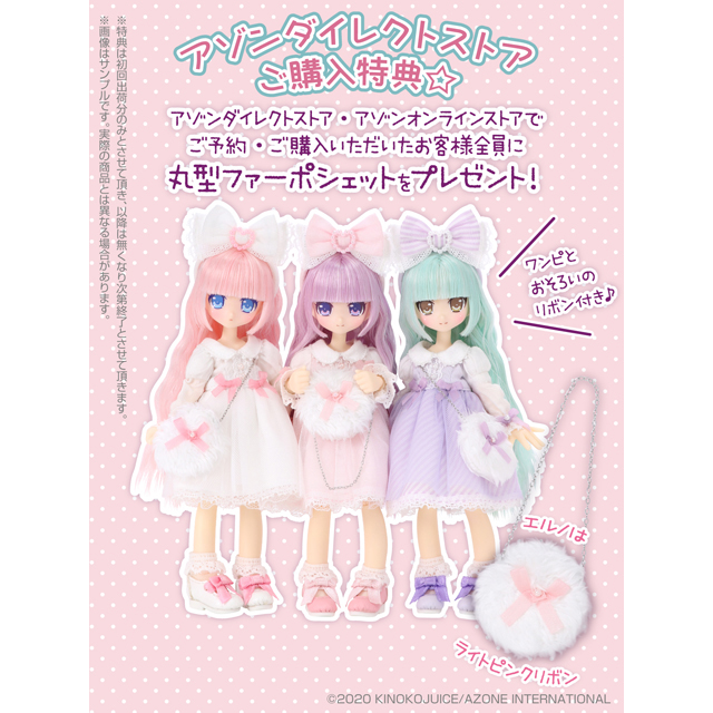 キノコジュース×Lil'Fairy