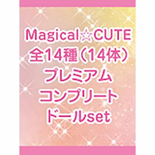 Magical☆CUTEシリーズ全14種(14体) プレミアムコンプリートドールset (アゾネット限定ver.)