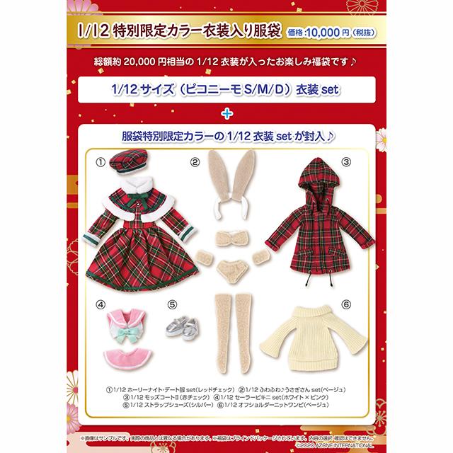 1/12 特別限定カラー衣装入り服袋