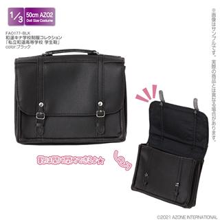 AZO2 和遥キナ学校制服コレクション「私立和遥高等学校 学生鞄」