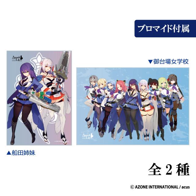 船田姉妹 300pパズル(ver.TSA)