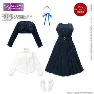 AZO2 和遥キナ学校制服コレクション「ブレザー&ジャンスカ制服set」