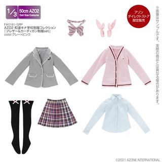 AZO2 和遥キナ学校制服コレクション「ブレザー&カーディガン制服set」