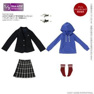 AZO2 和遥キナ学校制服コレクション「ブレザー&パーカー制服set」