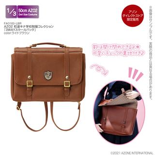 AZO2 和遥キナ学校制服コレクション「3WAYスクールバッグ」