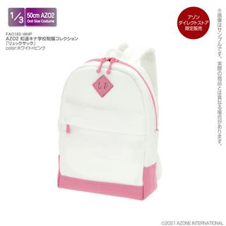 AZO2 和遥キナ学校制服コレクション「リュックサック」