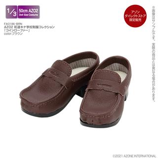 AZO2 和遥キナ学校制服コレクション「コインローファー」