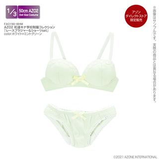 AZO2 和遥キナ学校制服コレクション「レースブラジャー&ショーツset」