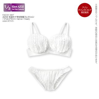 AZO2 和遥キナ学校制服コレクション「フリルブラジャー&ショーツset」